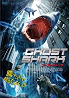 サメ映画あるあるを無駄につぎ込んだ『ゴースト・シャーク』