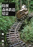 特撰 森林鉄道情景 (鉄道・秘蔵記録集シリーズ)