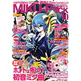 MIKU-Pack music & artworks feat.初音ミク 10 [雑誌]