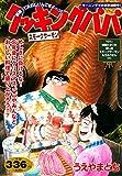 クッキングパパ スモークサーモン (講談社プラチナコミックス)