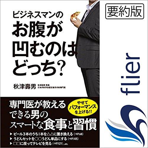 ビジネスマンのお腹が凹むのはどっち? | 秋津 壽男