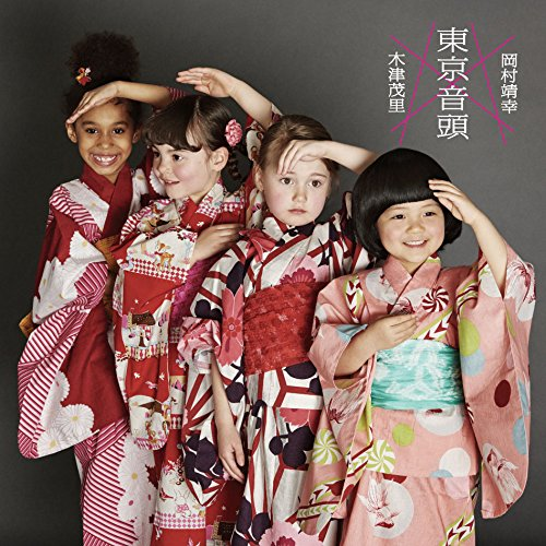 東京音頭-TOKYO RHYTHM