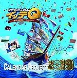 イッテQ! カレンダー2019 卓上 日販アイ・ピー・エス