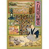 図説 石川県の歴史 (図説日本の歴史)