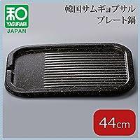 JAPAN 韓国四角サムギョプサルプレート(大) 44cm(YA3-18-2)