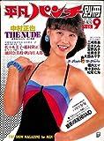 平凡パンチ 別冊 1980年 9月 盛夏号 表紙:松田聖子