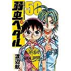 弱虫ペダル(50): 少年チャンピオン・コミックス