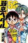 弱虫ペダル 第50巻 2017年04月07日発売