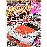Option 2 (オプション2) 2011年 10月号 [雑誌]