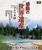 感動の世界遺産 アメリカ2[Blu-ray/ブルーレイ]