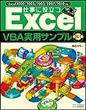 仕事に役立つExcelVBA実用サンプル 第3版 (Excel徹底活用)