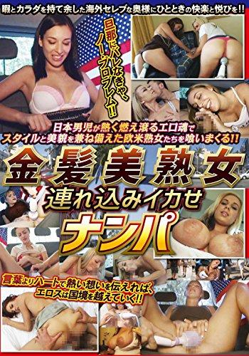 金髪美熟女連れ込みイカせナンパ PileDriverZ [DVD]