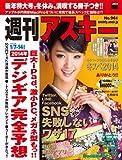 週刊アスキー 2014年 1/7・14合併号 [雑誌]