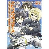 ストライクウィッチーズ 501部隊発進しますっ!(2) (角川コミックス・エース・エクストラ)