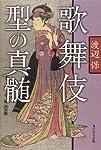 歌舞伎 型の真髄 (単行本)