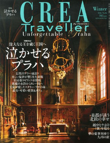 CREA Traveller (クレア・トラベラー) 2014年 01月号 [雑誌]の詳細を見る