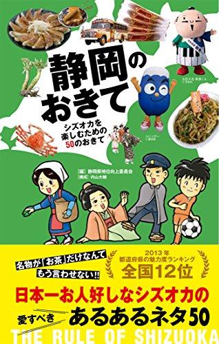 静岡のおきて シズオカを楽しむための50のおきて