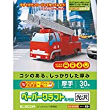 エレコム クラフト紙 ペーパークラフト用紙 A4 30枚 高光沢 厚手 【日本製】EJK-KC2WN
