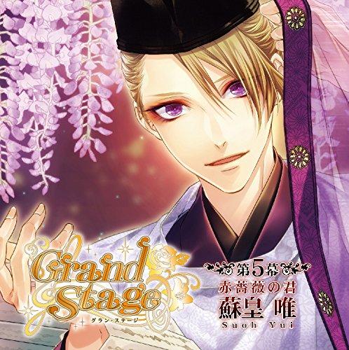 「Grand Stage」 グラン・ステージ 第5幕「赤薔薇の君 蘇皇唯」