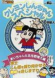 クレヨンしんちゃんスペシャル あいちゃん&北与野博士編 (アクションコミックス(COINSアクションオリジナル))