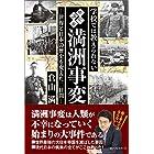 学校では教えられない歴史講義 満州事変 (ワニの本)