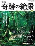 週刊奇跡の絶景 Miracle Planet 2016年6号 屋久島 日本 [雑誌]
