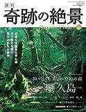 週刊奇跡の絶景 Miracle Planet 2016年6号 屋久島 日本 2016年 12/20 号 [雑誌]