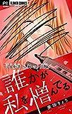 少女転落(5)【ネット炎上】 (フラワーコミックス)
