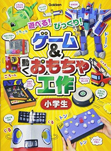 ゲーム&動くおもちゃ工作 小学生...
