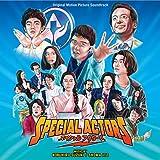 スペシャルアクターズ (Original Soundtrack)
