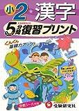 5分間復習プリント漢字 2年 改訂版