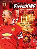 WORLD Soccer KING 2014年11月号
