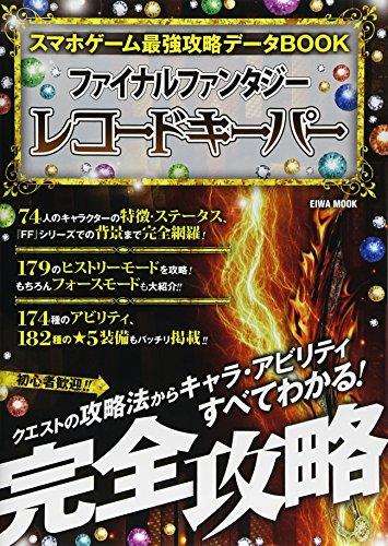 スマホゲーム最強攻略データBOOK―ファイナルファンタジーレコードキーパー (英和MOOK)