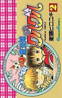 魔法陣グルグル 2巻 (デジタル版ガンガンコミックス)