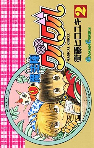 魔法陣グルグル2巻 (デジタル版ガンガンコミックス)
