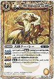 【バトルスピリッツ】 第8弾 戦嵐 犬将クー・シー コモン bs08-041