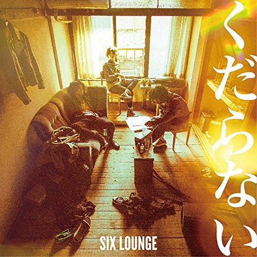 【くだらない/SIX LOUNGE】フカツマサカズが監督を務めたMVを公開!最新アルバムリード曲!