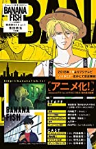 BANANA FISH復刻版BOX vol.1(特品)