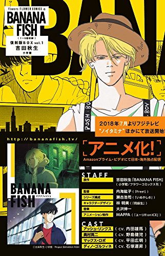 BANANA FISH 復刻版BOX vol.1 (vol.1) (特品 (vol.1))の詳細を見る