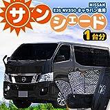 【シェアスタイル】日産 E26 NV350 キャラバン専用設計 サンシェード 丸ごと1台分 8点セット 収納袋付き