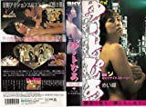 ゆーとぴあ~赤い蝶~ [VHS]