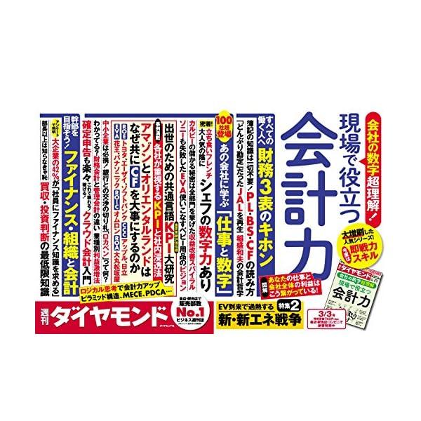 週刊ダイヤモンド 2018年 3/3 号 [雑...の紹介画像2