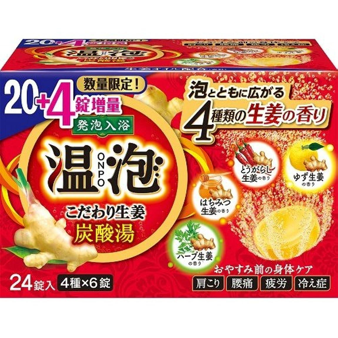 和らげる鉛不要温泡こだわり生姜炭酸湯24錠