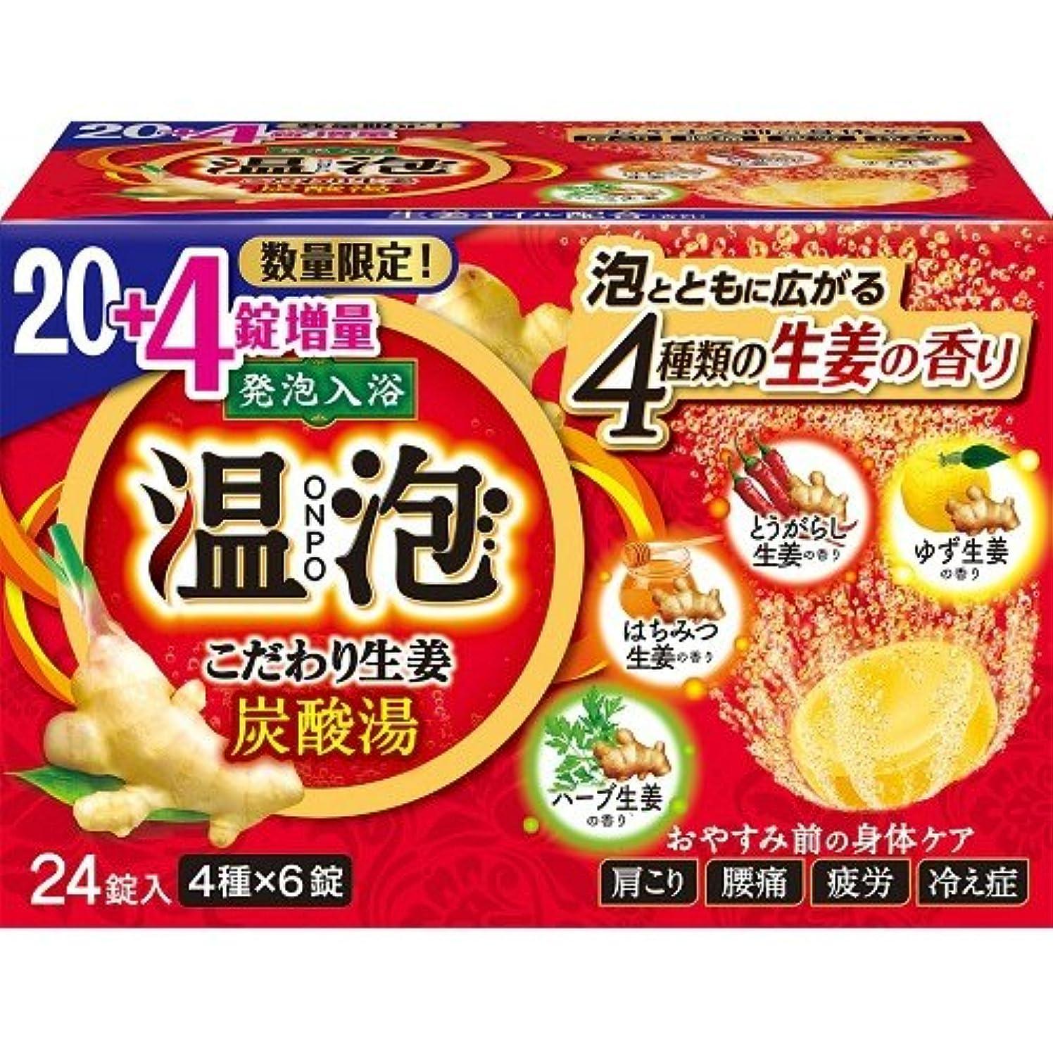 不適感染する連続した温泡こだわり生姜炭酸湯24錠
