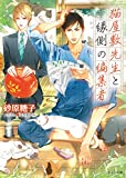 猫屋敷先生と縁側の編集者 【SS付き電子限定版】 (キャラ文庫)