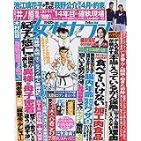 週刊女性セブン 2019年 7/7 号 [雑誌]