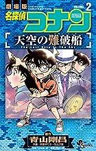 名探偵コナン 天空の難破船-ロストシップ- 第02巻