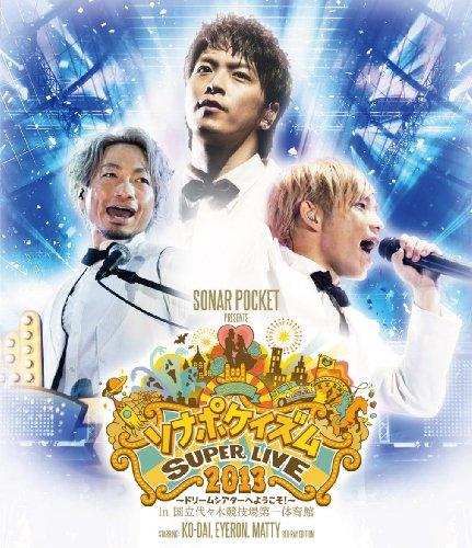 [画像:ソナポケイズム SUPER LIVE 2013 ~ドリームシアターへようこそ!~ in 国立代々木競技場第一体育館【Blu-ray】]