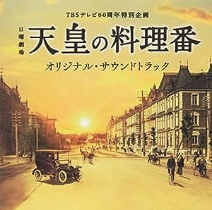 TBSテレビ60周年特別企画 日曜劇場「天皇の料理番」オリジナル・サウンドトラック