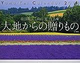 カレンダー2018 大地からの贈りもの  前田真三・前田晃作品集 (ヤマケイカレンダー2018)